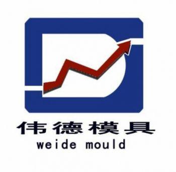 第二十届中国国际模具技术和设备展览会